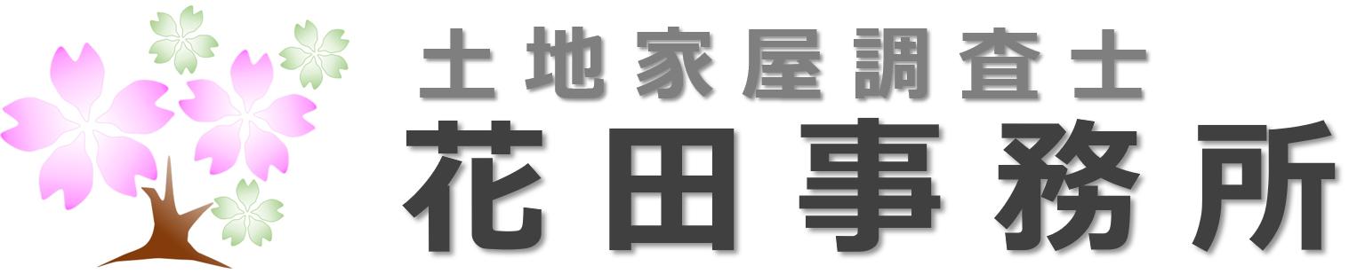 長久手市の土地家屋調査士花田事務所