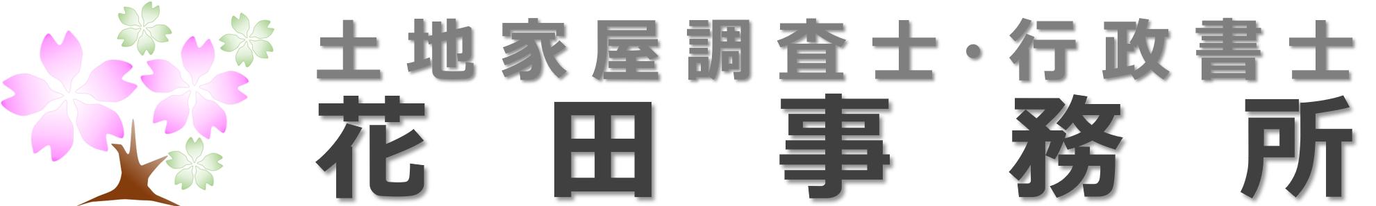 長久手市の土地家屋調査士・行政書士花田事務所